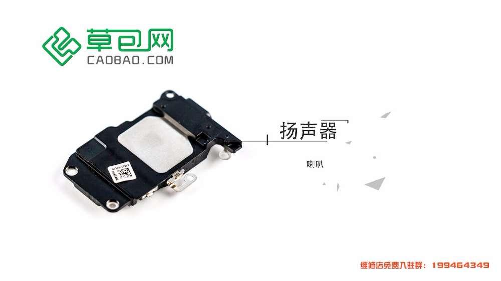 iPhone7拆机换扬声器